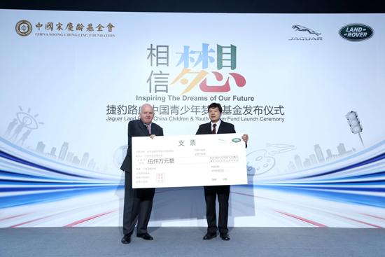 捷豹路虎中国青少年梦想基金成立三周年图片