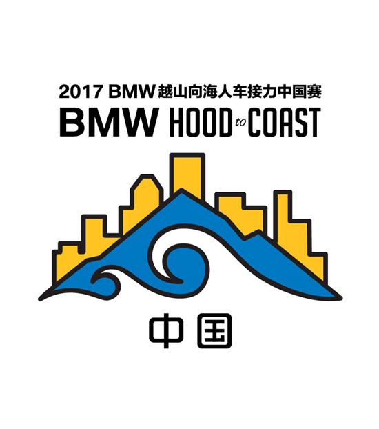 6月6日,2017 BMW越山向海人车接力中国赛(BMW Hood to Coast China Relay)新闻发布会在北京召开。发布会上,Hood to Coast赛事组委会正式授予宝马中国越山向海人车接力中国赛创始合作伙伴及冠名赞助商称号。同时,宝马中国正式宣布开启2017年BMW X之旅。BMW全系车型将在7月8日至9日的比赛中与选手并肩携手,一同踏上征程。